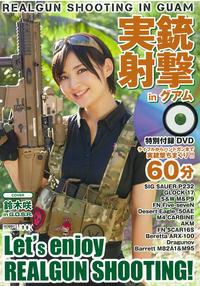 実銃射撃 in Guam
