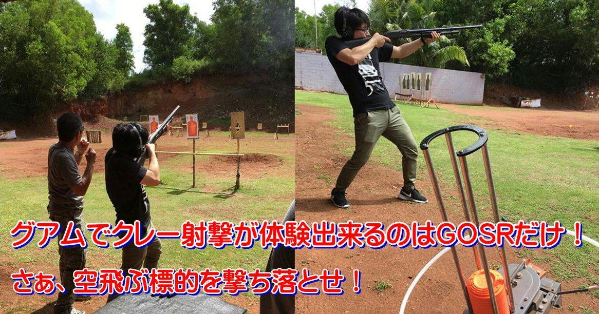 クレー射撃2