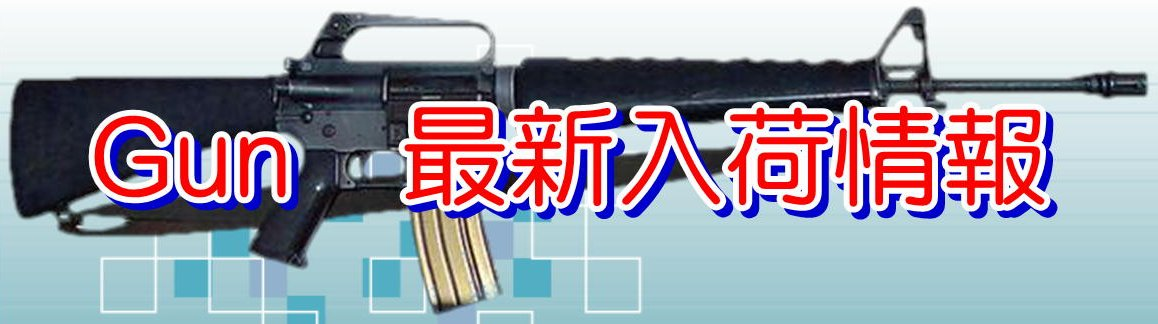 Gun 最新入荷情報