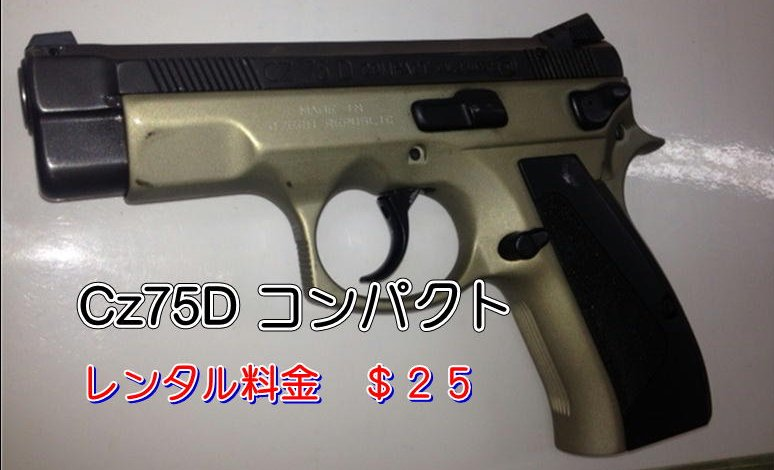 Cz75 コンパクト