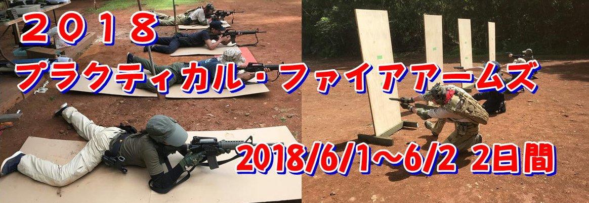 山寺 2018