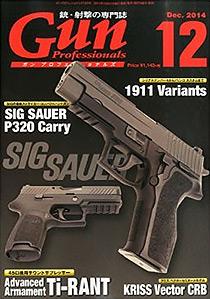 Gun Professionals (ガン プロフェッショナルズ) 2014年 12月号