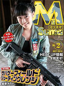ミリスマ No.2 (ワールド・ムック1053)