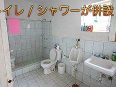 クラブハウス・トイレ・シャワールームが併設されている野外射撃場はG.O.S.R.だけ!トレーニング終了後にシャワーを浴びることもできます。