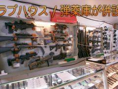 クラブハウス併設のため、銃器・弾薬のご追加・ご変更がいつでも可能です!柔軟にお客様のオーダーにお応えできるのはG.O.S.R.だけ!
