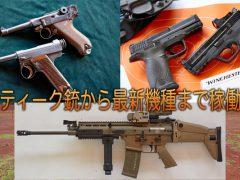 G.O.S.R.では「昔、映画で見たアノ銃」や、「ゲームで実装されている最新のアノ銃」まで所有しております。マニアの方もビギナーの方も、ぜひお気に入りの銃で充実した射撃体験のお時間をどうぞ!