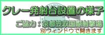 http://kasatori.main.jp/guamc/guamc.htm