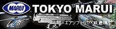 東京マルイ
