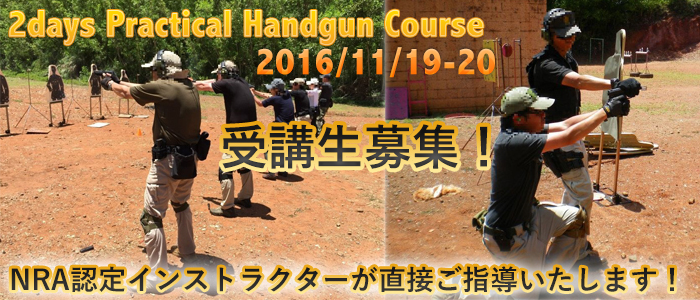 Practical Handgun Course