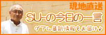 http://gosrsu.militaryblog.jp/